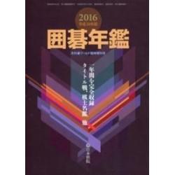 Kido Yearbook 2016